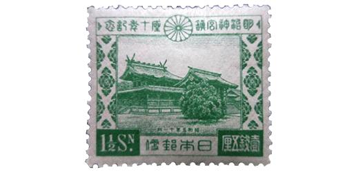 明治神宮鎮座10年記念切手