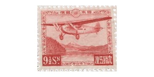 逓信記念日制定記念切手