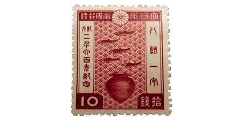 紀元2600年(一次)記念切手