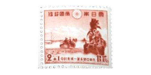 大東亜戦争1年記念切手