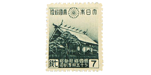 靖国神社75年記念切手