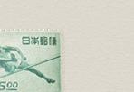 第3回大会国体切手