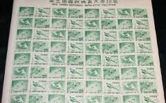 第3回国体切手シート
