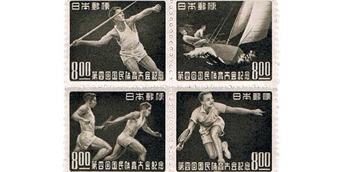 第4回大会国体切手