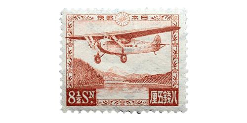 芦ノ湖航空切手