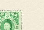 旧高額切手