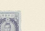 新高額切手
