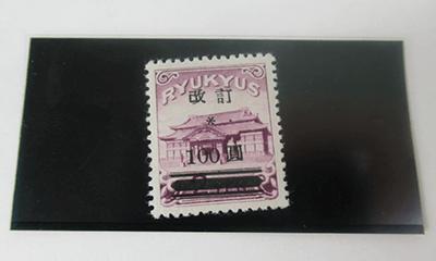 価値ある沖縄切手とは?