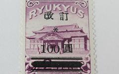 沖縄改訂加刷100円
