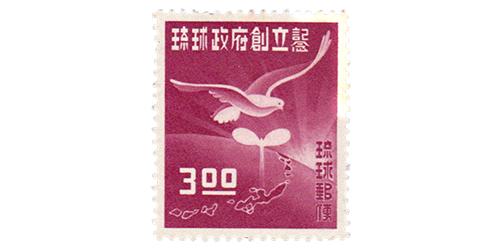 琉球政府創立記念切手