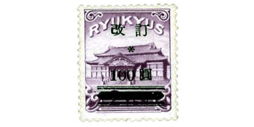 改訂加刷切手