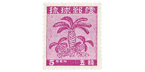 沖縄第1次普通切手