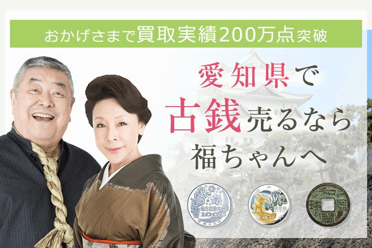 愛知県古銭買取