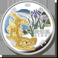 愛知県記念硬貨
