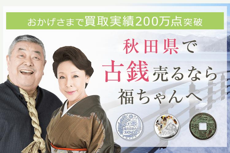 秋田県古銭買取