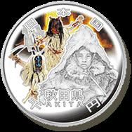 秋田県記念硬貨
