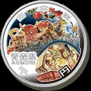 青森県記念硬貨