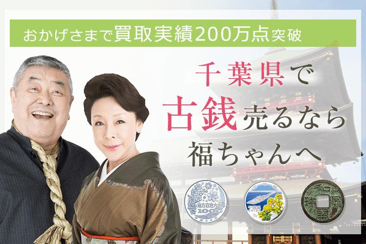 千葉県古銭買取