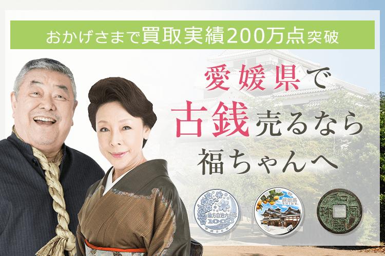 愛媛県古銭買取