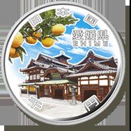 愛媛県記念硬貨