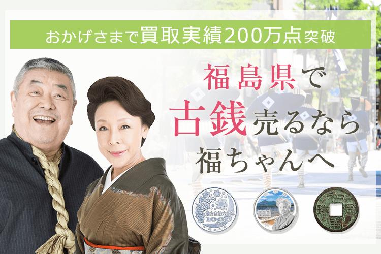 福島県古銭買取