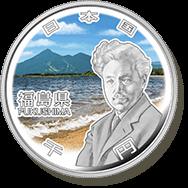 福島県記念硬貨