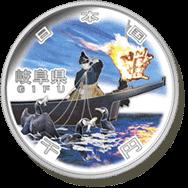 岐阜県記念硬貨