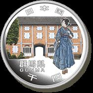 群馬県記念硬貨