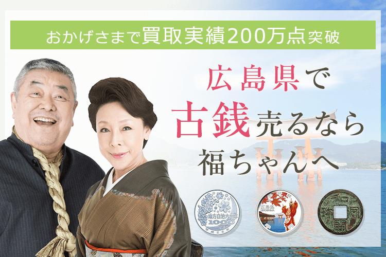 広島県古銭買取