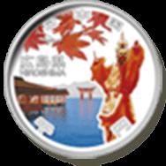 広島県記念硬貨