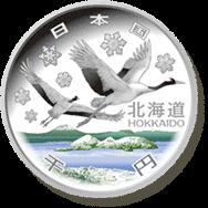 北海道記念硬貨