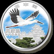 兵庫県記念硬貨