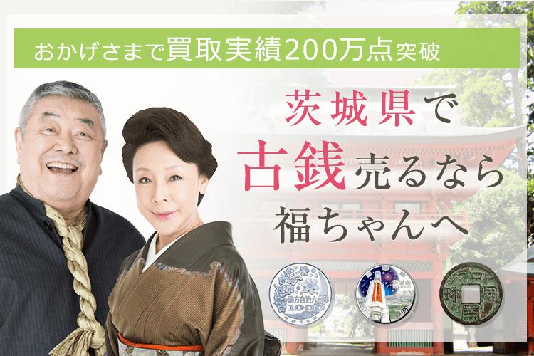 茨城県古銭買取