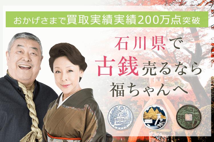 石川県古銭買取