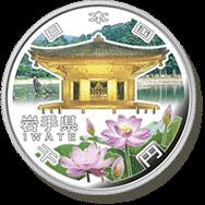 岩手県記念硬貨