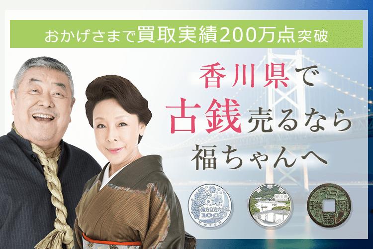 香川県古銭買取