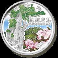 鹿児島県記念硬貨