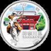 神奈川県の記念硬貨