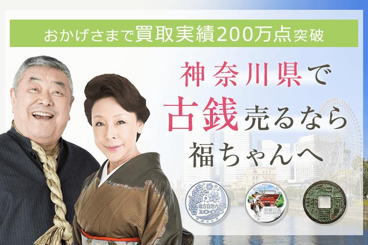 神奈川県古銭買取