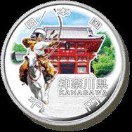 神奈川県記念硬貨