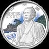 高知県の記念硬貨