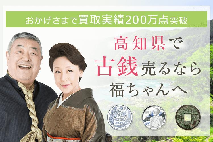 高知県古銭買取
