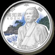 高知県記念硬貨