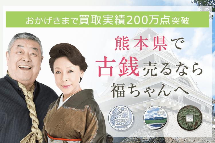 熊本県古銭買取