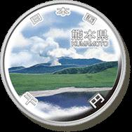 熊本県記念硬貨
