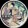 京都府の記念硬貨