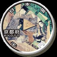 京都府記念硬貨