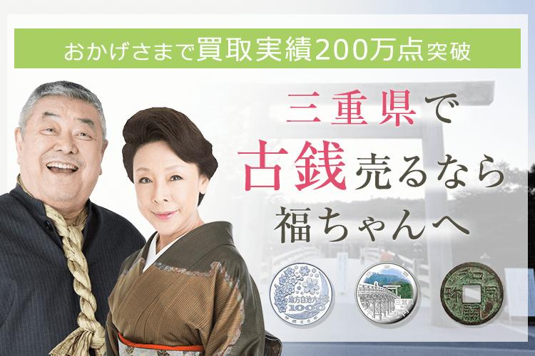 三重県古銭買取