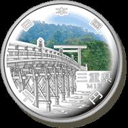 三重県記念硬貨