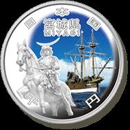 宮城県記念硬貨